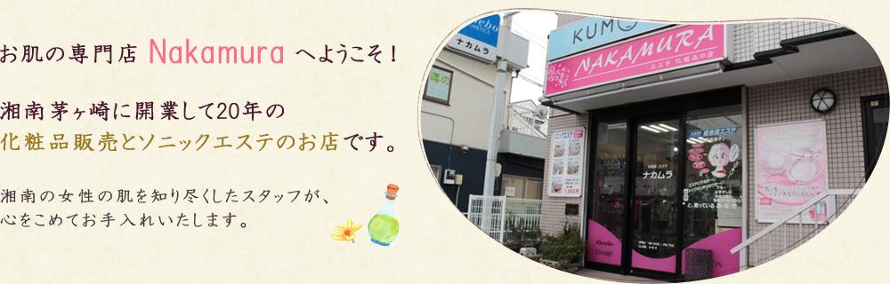 お肌の専門店Nakamuraへようこそ!湘南茅ヶ崎に開業して20年の化粧品販売とソニックエステのお店です。湘南の女性の肌を知り尽くしたスタッフが、心をこめてお手入れいたします。