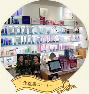 化粧品コーナー