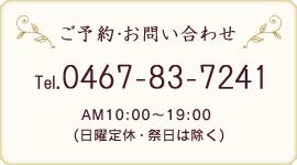 ご予約・お問い合わせ Tel.0467-83-7241 AM10:00~19:00(日曜定休・祭日は除く)